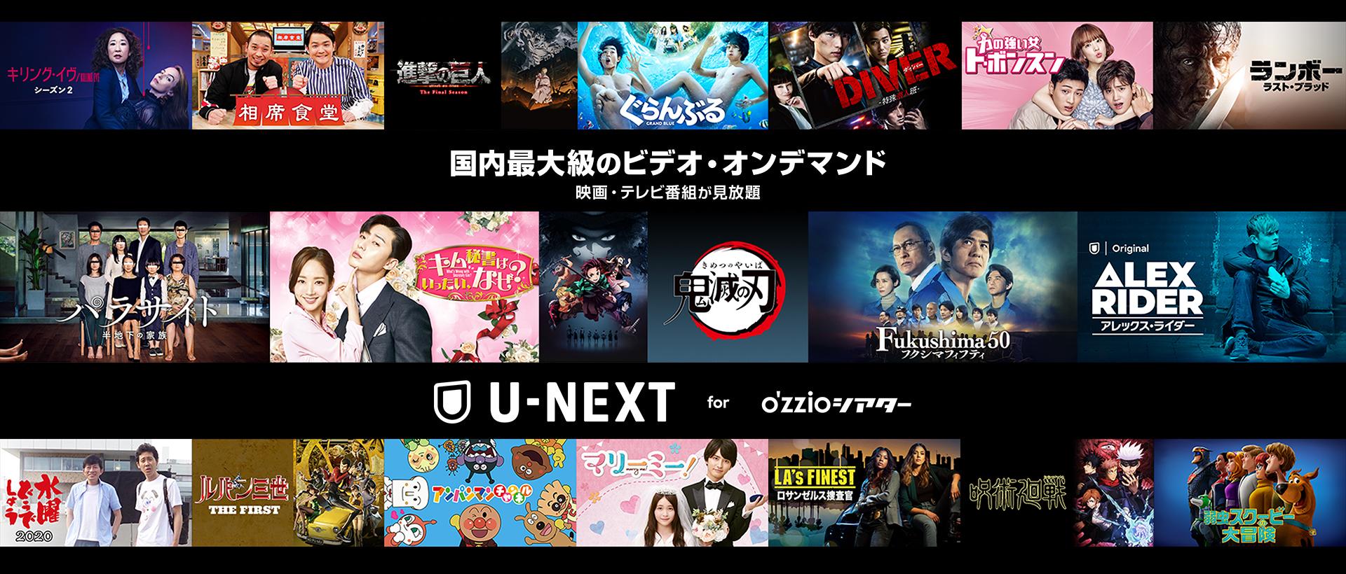 NO.1動画配信 U-NEXTが大人気の驚くべき理由